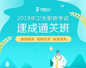 2019年 全国卫生职称考试 速成通关班(gz)