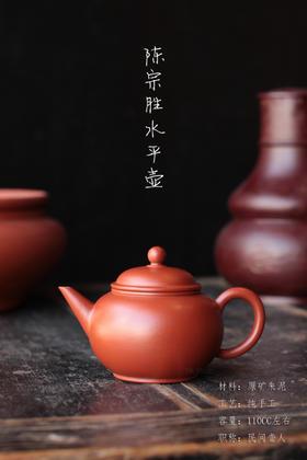 【陈宗胜手拉壶总汇】原矿朱泥茶壶