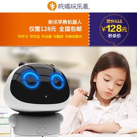 买它!可学习可对话可点播可翻译可微信机器人仅需128元!全国包邮!