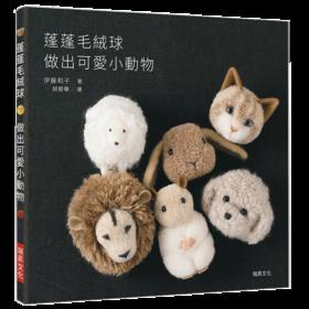 预订 蓬蓬毛絨球 做出可爱小动物