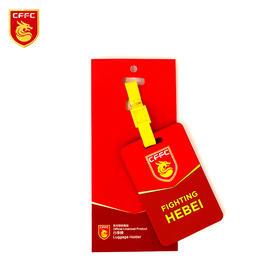 河北华夏幸福官方正品标识口号行李牌