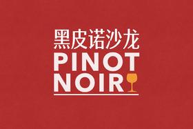 【上海】一场超值超预期的春日酒会:知味黑皮诺沙龙巅峰来袭!