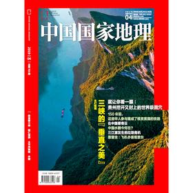 《中国国家地理》201904 垂直看三峡 铜仁溶洞 太平洋铁路