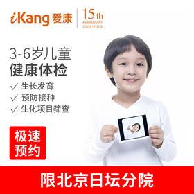 3-6岁 儿童体检