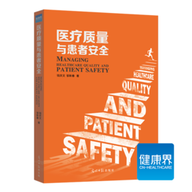 《医liao质量与患者安全》