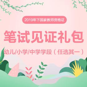 2019年下半年教师资格证 -见证礼包(中学/小学/幼儿)