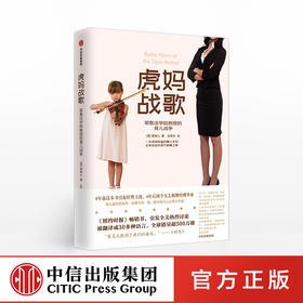 虎妈战歌 蔡美儿 著 中信出版社图书 正版书籍