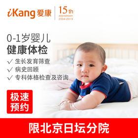 0-1岁 儿童体检