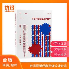 Typography字志:Issue 04 手写的魅力