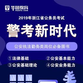2019浙江省公务员考试公安执法勤务类岗位必备图书