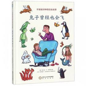 听爸爸讲神奇的老故事:兔子曾经也会飞 [3-6岁]