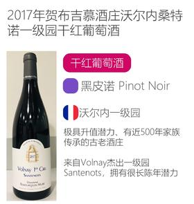 2017年贺布吉慕酒庄沃尔内桑特诺一级园干红葡萄酒 Domaine Rebourgeon Mure Volnay 1er cru Santenots 2017