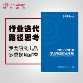 促销 | 2017-18罗戈物流行业年报