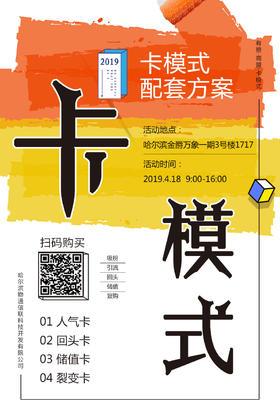 【黑龙江商盟】营销落地---卡模式