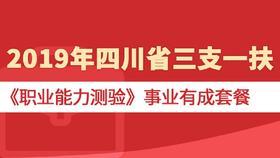 2019年四川省三支一扶《职业能力测验》事业有成套餐