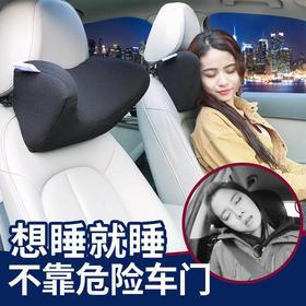 【想睡就睡,不再倚靠车门】舒倚安3D元宝侧靠枕,双专利设计180度环绕放松颈椎