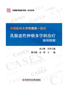 《中国医科大学附属第一医院乳腺恶性肿瘤多学科治疗病例精解》