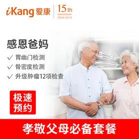 【老年人群专属】爱康国宾感恩爸妈体检(男女通用)-有效期自付款之日起一年