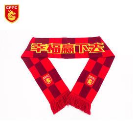"""河北华夏幸福官方正品""""幸福""""口号助威围巾"""