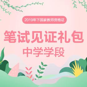2019下半年教师资格证 【中学学段】笔试见证礼包