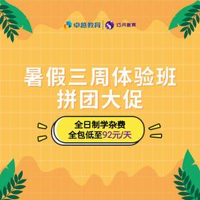 深圳巧问教育暑假3周体验班拼团大促,学费低至6.6折
