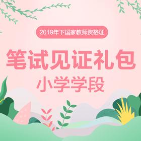 2019下半年教师资格证 【小学学段】笔试见证礼包