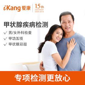 甲状腺专项检测(男女通用)有效期自购买之日起一年