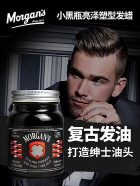 英国Morgans雅痞氏男士小黑瓶发蜡持久定型油头膏复古水基发油