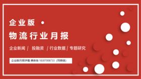 企业版物流行业月度研究简报