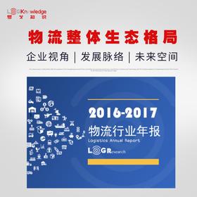 回顾 | 2016-2017物流行业年报
