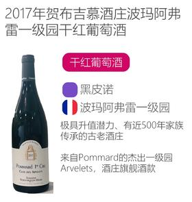 2017年贺布吉慕酒庄波玛阿弗雷一级园干红葡萄酒 Domaine Rebourgeon Mure Pommard 1er Cru Clos des Arvelets 2017