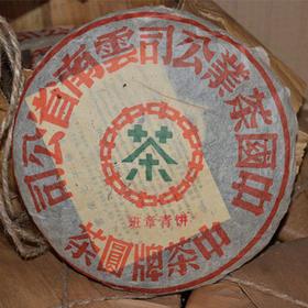 2003年中茶牌圆茶班章青饼老生茶