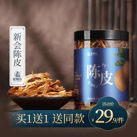 杞利元丨新会5年老陈皮干 买1送1