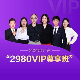 2020廣東VIP尊享班