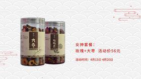 女神套餐:大枣+玫瑰