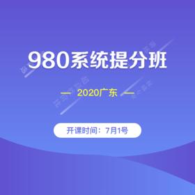 2020广东省考系?#31243;á·职?期¡¾6月25号发货¡¿