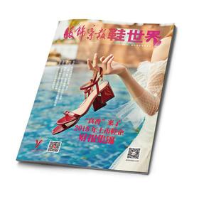 上市鞋企2018财报集锦/2019年4月刊