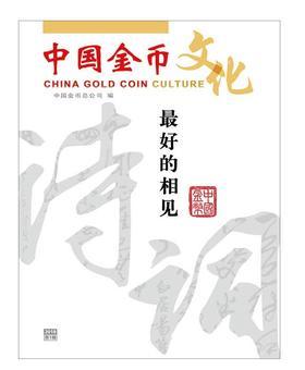 【杂志书刊】2019年《中国金币文化》杂志