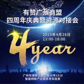 有赞广州商盟四周年庆典暨资源对接会