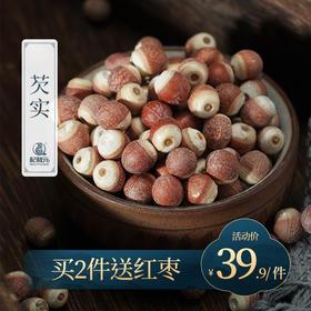 杞利元丨农家鸡头米新鲜红皮芡实 可搭配茯苓 买2件送红枣