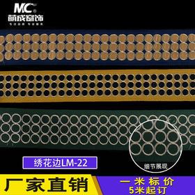 花边/绣花边/LM-22