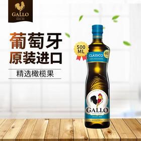 橄露GALLO经典特级初榨橄榄油 500ml 凉拌烹饪