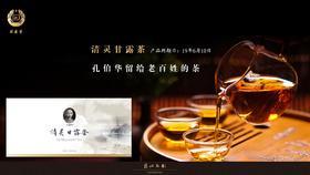 清灵甘露茶