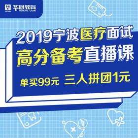 2019宁波医疗面试高分备考直播课