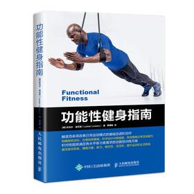 功能性健身指南