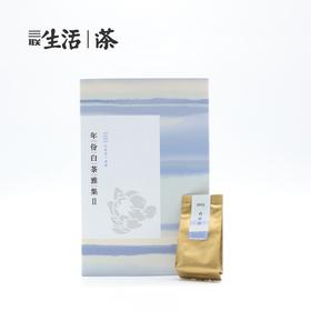 白茶年份雅集 II  |  收纳4个年份、2种品级,共计24份老白茶