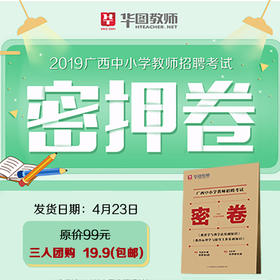 2019年广西教师招聘笔试密押卷(包邮)