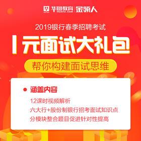 2019年銀行春招一元麵試大禮包