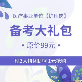 医疗事业单位【护理岗】备考大礼包