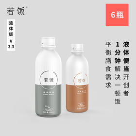 若饭液体版V3.3原味/咖啡味 x 6瓶